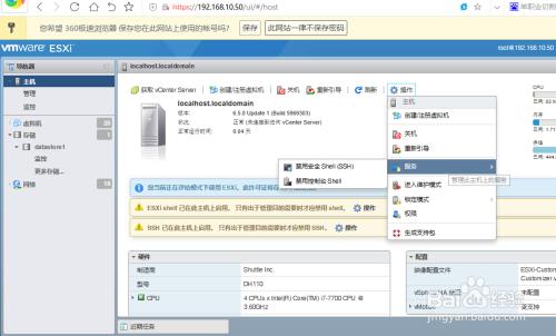 服务器下载VM虚拟机文件步骤1