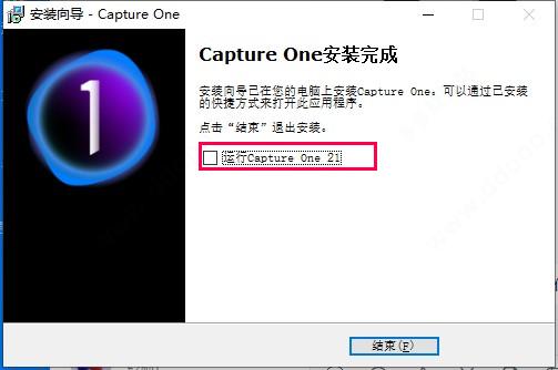 CaptureOne21安装方法4