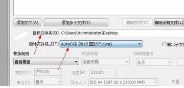 Acme CAD Converter2021使用方法8