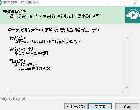中公医考网校pc版安装说明4