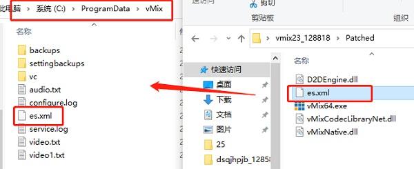 vMix Pro23破解版安装破解教程8