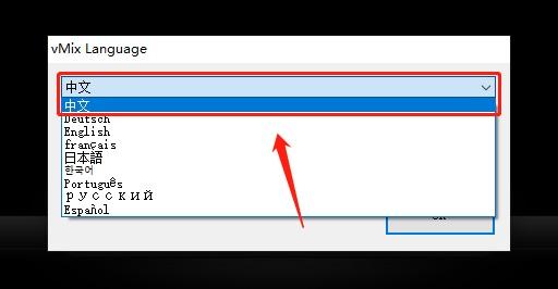 vMix Pro23破解版安装破解教程9