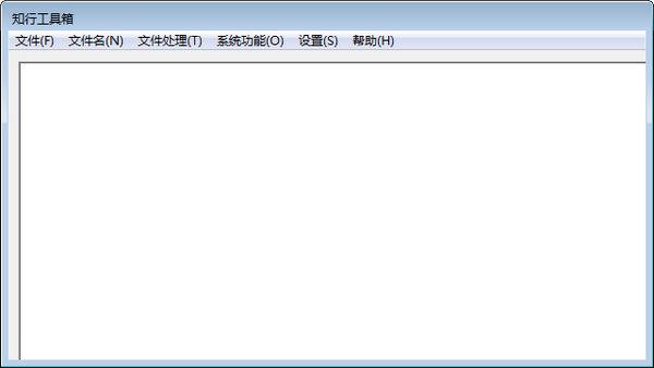 知行工具箱软件