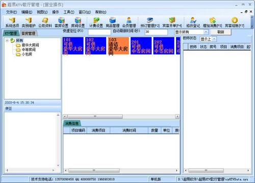 超易KTV歌厅管理<a href=http://www.vaopo.com/ target=_blank class=infotextkey>软件下载</a>截图1