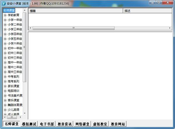 安安小课堂软件