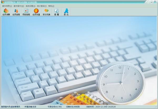 旭荣管理软件4S店版