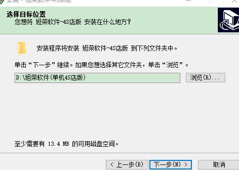 旭荣管理软件4S店版安装说明2