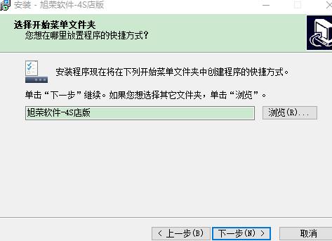 旭荣管理软件4S店版安装说明3