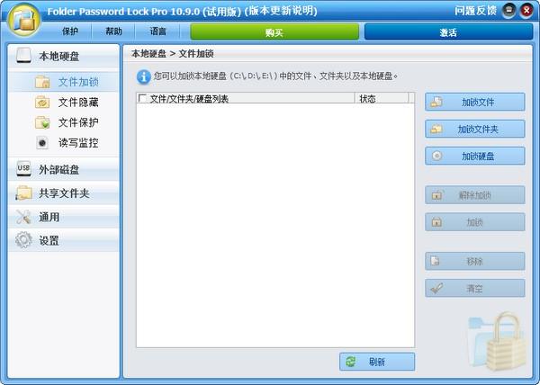 ThunderSoft Folder Password Lock