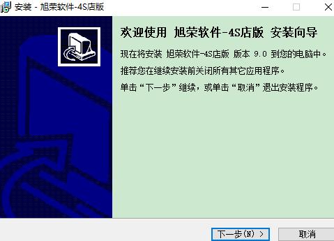 旭荣管理软件4S店版安装说明1