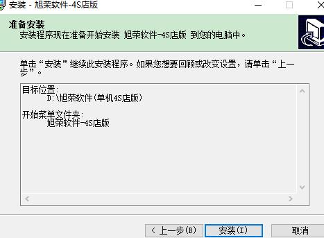 旭荣管理软件4S店版安装说明4