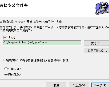 安安小课堂软件安装说明2