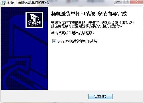 扬帆送货单打印系统官方版安装说明3
