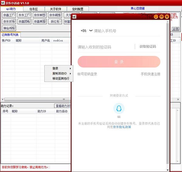 京东自动做任务软件