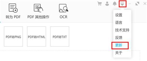 傲软PDF转换破解版功能介绍