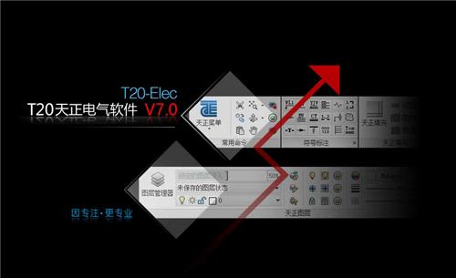 天正电气T20V7.0破解版新功能