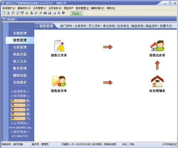 速拓化工产品管理系统下载截图1
