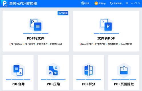 星极光PDF转换器