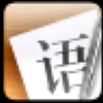 语思写作绿色版下载|语思写作软件 v1.0 最新版下载
