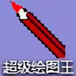 超级绘图王破解版下载|超级绘图王 v6.2 免费版下载