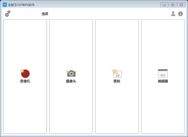 全能王GIF制作软件