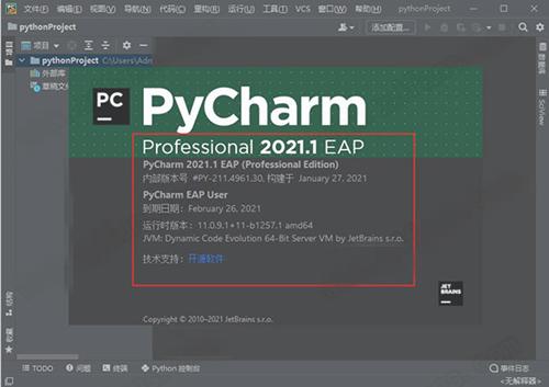 PyCharm2021破解版新功能