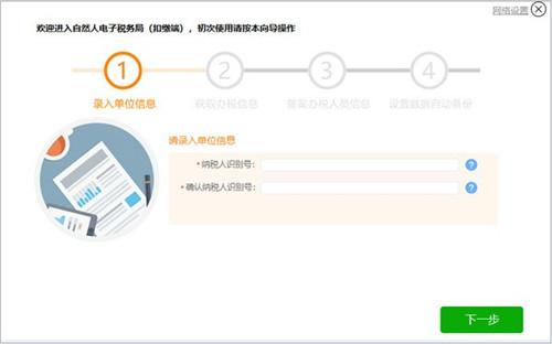 北京市自然人电子税务局扣缴端软件功能