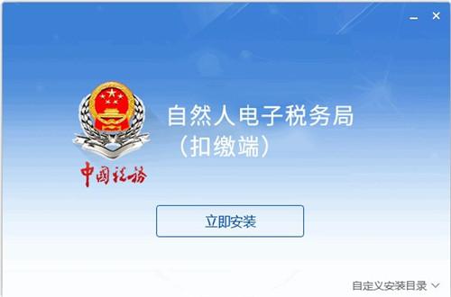 北京市自然人电子税务局扣缴端基本介绍