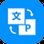 全能王PDF转换器最新版下载|全能王PDF转换器 v2.0.0.2 官方版下载