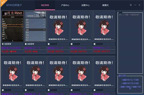 GTA5百世盒子功能介绍