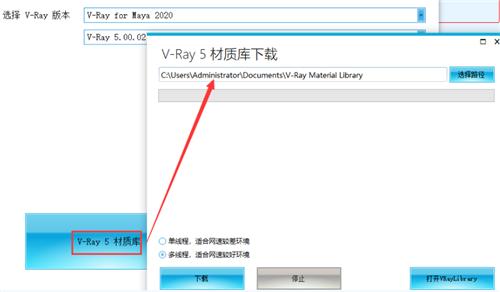 VRay管理器功能介绍