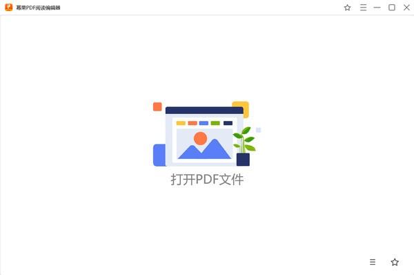 幂果PDF格式转换器