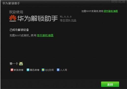 华为解锁助手下载特点介绍