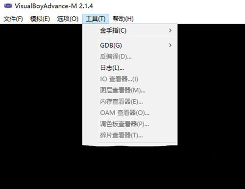 VisualBoyAdvance-M模拟器功能特色