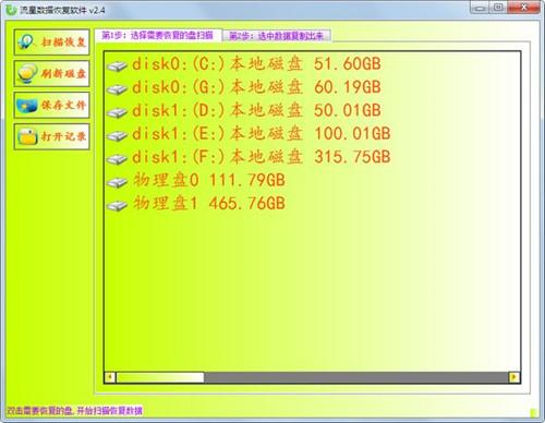 流星数据恢复软件破解版功能介绍