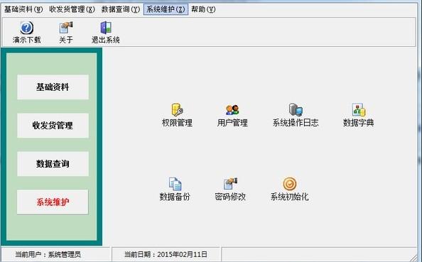 畅通物流管理系统软件
