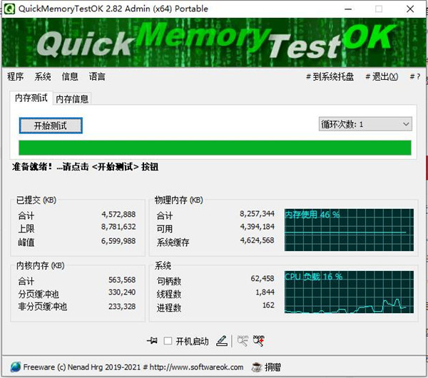 QuickMemoryTestOK