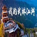 我的武林江湖破解版下载|我的武林江湖 v1.0.132中文绿色版下载