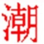 潮汕输入法最新版下载-潮汕输入法 v6.0 电脑版下载