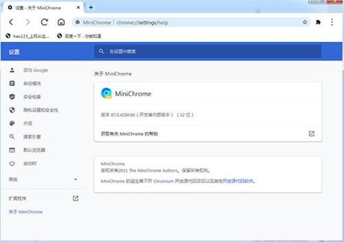 Mini Chrome浏览器官方下载详细说明