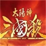 太阳神三国杀最新版下载|太阳神三国杀 v2021 单机版下载