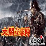 太阁立志传6中文版下载|太阁立志传6 威力加强版下载