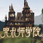 咒术师学院破解版下载|咒术师学院破解中文版下载