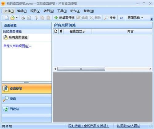 效能桌面便签破解版基本介绍