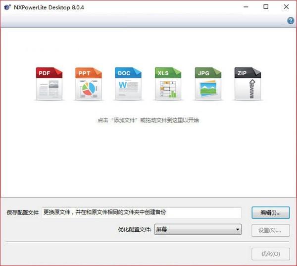 NXPowerLite Desktop下载截图1