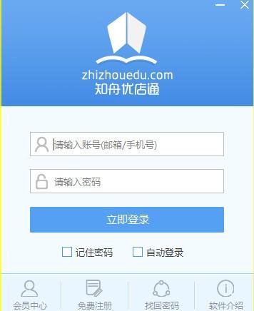 知舟优店通电商软件