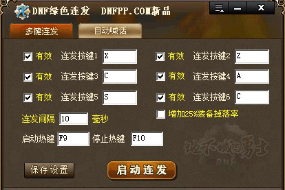 DNF连发X键连发工具小键盘