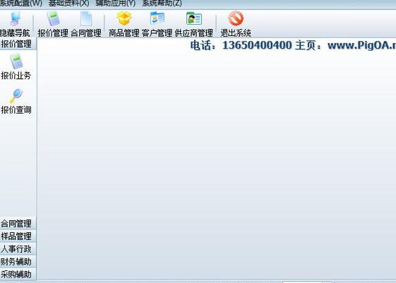 冠森报价合同一体化软件最新版