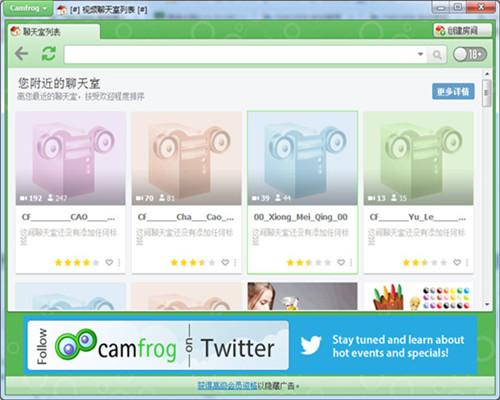 CF聊天室中文版下载软件功能