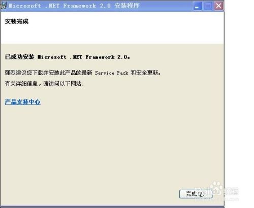 .net framework2.0安装教程5